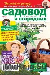 Садовод и огородник №10 2019