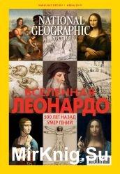 National Geographic №6 2019 Россия