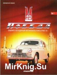 ГАЗ-М20 Победа № 1