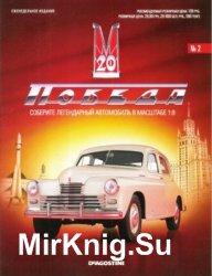ГАЗ-М20 Победа № 2