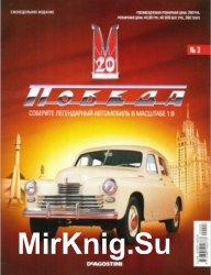 ГАЗ-М20 Победа № 3