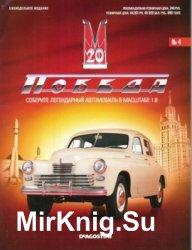 ГАЗ-М20 Победа № 4