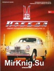 ГАЗ-М20 Победа № 5