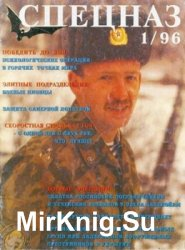 Спецназ  №01. 1996