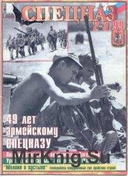 Спецназ  №02-03  1999