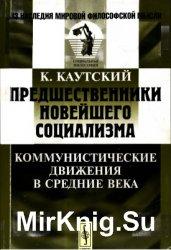 Предшественники новейшего социализма. Коммунистические движения в Средние века