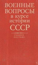 Военные вопросы в курсе истории СССР