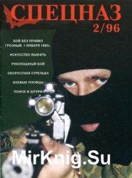 Спецназ  №02 1996