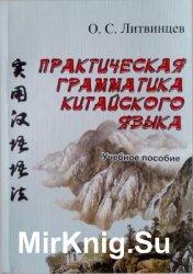 Практическая грамматика китайского языка (2018)