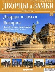 Дворцы и замки Европы №18 2019 - Дворцы и замки Баварии