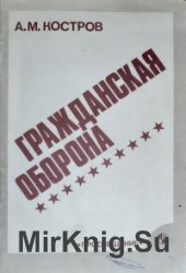 Гражданская оборона (1991)