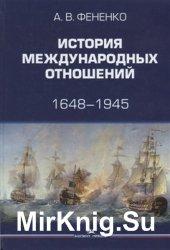 История международных отношений: 1648-1945