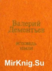 Исповедь земли: Слово о российской поэзии