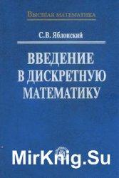 Введение в дискретную математику (2003)