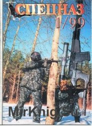 Спецназ №01 1999