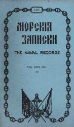 Морские записки. 1965 Том XXII № 1 (59)