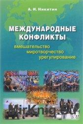 Международные конфликты: вмешательство, миротворчество, урегулирование