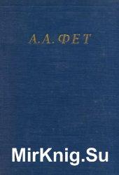 Фет А.А. - Полное собрание стихотворений