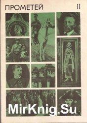 Прометей. Историко-биографический альманах (9 томов)