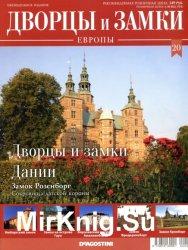 Дворцы и замки Европы №20 2019 - Дворцы и замки Дании