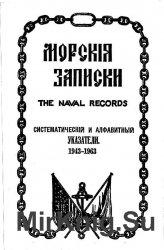 «Морские записки» Систематический и алфавитный указатели 1943-1963