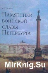 Памятники воинской славы Петербурга
