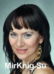 Ирина Измайлова - Сборник произведений (12 книг)