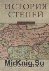 История степей. Феномен государства Чингисхана в истории Евразии