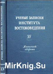 Ученые записки Института востоковедения. Том XV. Японский сборник