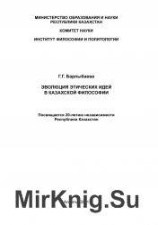 Эволюция этических идей в казахской философии