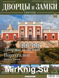 Дворцы и замки Европы №21 2019 - Дворцы и замки Португалии