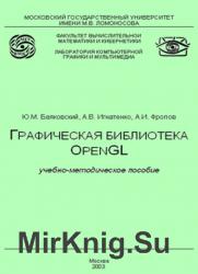 Графическая библиотека OpenGL