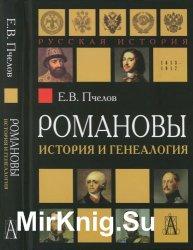 Романовы: история и генеалогия