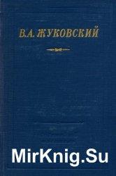 Жуковский В. А. Стихотворения