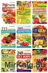 Еда, которая лечит. Сборник (39 книг)