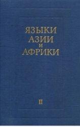 Языки Азии и Африки. Том II. Индоевропейские языки. Иранские языки. Дардские языки. Дравидийские языки