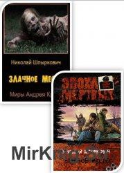 Шпыркович Николай - Сборник из 4 произведений
