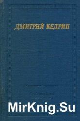Кедрин Д. Б. Избранные произведения