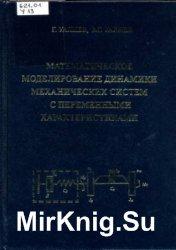 Математическое моделирование динамики механических систем с переменными характеристиками