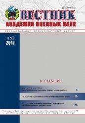 Вестник Академии военных наук №1 2017