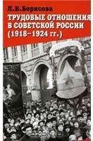 Трудовые отношения в Советской России (1918 - 1924 гг.)