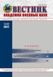 Вестник Академии военных наук №3 2017
