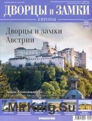 Дворцы и замки Европы №22 2019 - Дворцы и замки Австрии