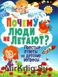 Почему люди не летают? Простые ответы на детские вопросы