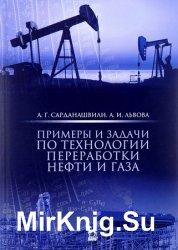 Примеры и задачи по технологии переработки нефти и газа
