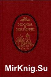 Москва и москвичи (1988)