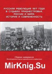 Русская революция 1917 года в судьбах Приднестровья, России и мира: история и современность
