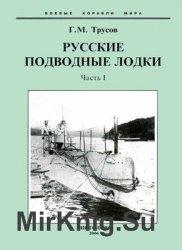 Русские подводные лодки (Часть I) (Боевые корабли мира)
