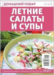Домашний повар №6 2019