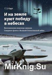 И на земле куют победу в небесах (Воспоминания инженера авиации Северного флота о Великой Отечественной войне)